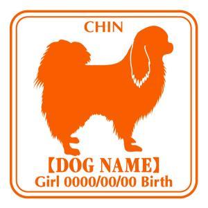 ドッグシールステッカーE 狆|walajin-dog