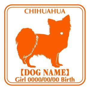 ドッグシールステッカーE チワワ ロング 横向きタイプ|walajin-dog