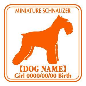 ドッグシールステッカーE ミニチュアシュナウザー|walajin-dog
