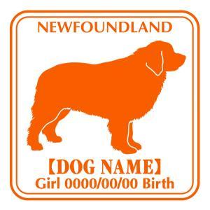 ドッグシールステッカーE ニューファンドランド|walajin-dog