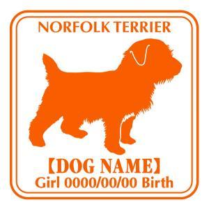ドッグシールステッカーE ノーフォークテリア|walajin-dog