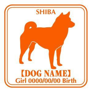 ドッグシールステッカーE 柴|walajin-dog