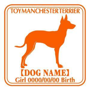 ドッグシールステッカーE トイマンチェスターテリア 横向きタイプ walajin-dog