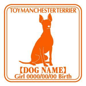ドッグシールステッカーE トイマンチェスターテリア お座りタイプ walajin-dog