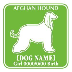 ドッグシールF アフガン・ハウンド|walajin-dog