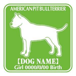 ドッグシールステッカーF アメリカンピットブルテリア 横向きタイプ|walajin-dog