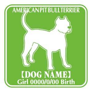 ドッグシールステッカーF アメリカンピットブルテリア 斜めタイプ|walajin-dog