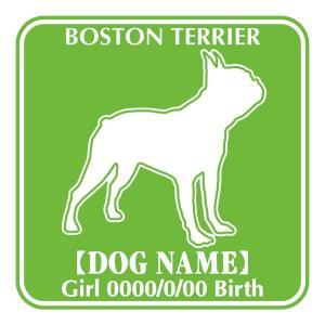 ドッグシールステッカーF ボストンテリア 横向きタイプ walajin-dog