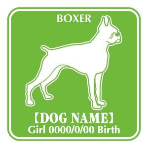 ドッグシールステッカーF ボクサー|walajin-dog