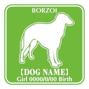 ドッグシールステッカーF ボルゾイ|walajin-dog