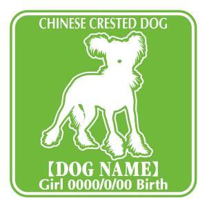 ドッグシールステッカーF チャイニーズクレステッドドッグ|walajin-dog
