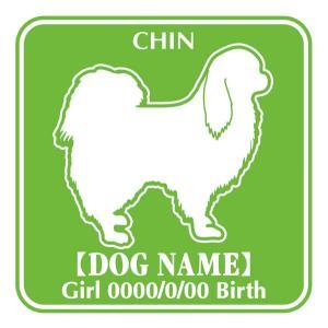 ドッグシールステッカーF 狆|walajin-dog