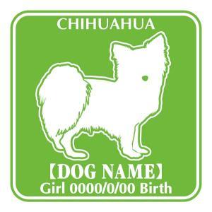 ドッグシールステッカーF チワワ ロング 横向きタイプ|walajin-dog