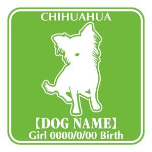 ドッグシールステッカーF チワワ ロング お座りタイプ|walajin-dog