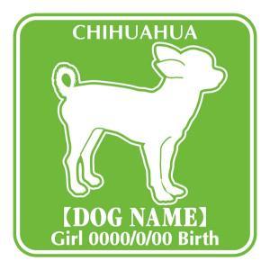 ドッグシールステッカーF チワワ スムース 横向きタイプ|walajin-dog