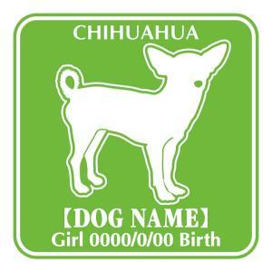 ドッグシールステッカーF チワワ スムース 正面タイプ|walajin-dog