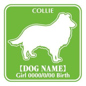 ドッグシールステッカーF コリー|walajin-dog