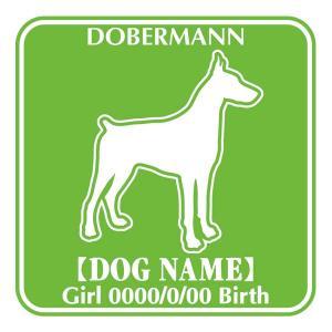 ドッグシールステッカーF ドーベルマン walajin-dog