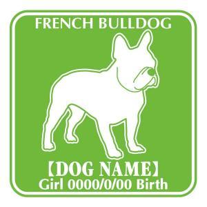 ドッグシールステッカーF フレンチブルドッグ walajin-dog