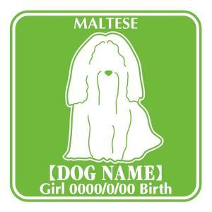 ドッグシールステッカーF マルチーズ walajin-dog