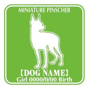 ドッグシールステッカーF ミニチュアピンシャー|walajin-dog