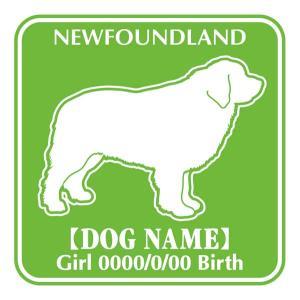 ドッグシールステッカーF ニューファンドランド|walajin-dog