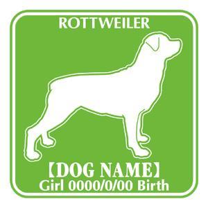 ドッグシールステッカーF ロットワイラー|walajin-dog