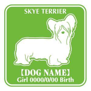 ドッグシールステッカーF スカイテリア walajin-dog