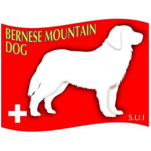 ドッグシールステッカーはた バーニーズマウンテンドッグ Mサイズ(2枚1セット)|walajin-dog