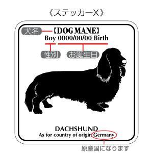 犬ステッカーX 名入れ walajin-dog 02