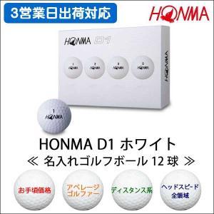 名入れ ゴルフボール オウンネーム 3営業日出荷対応 本間ゴルフ/HONMA D1 2018年モデル ホワイト 1ダース(12球) 父の日