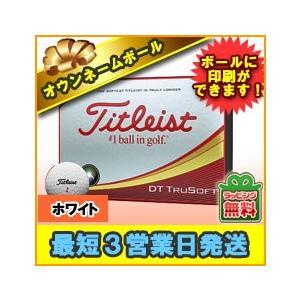名入れ ゴルフボール オウンネーム 3営業日出荷対応 タイト...