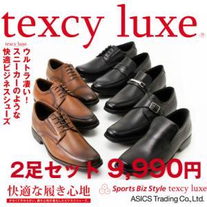 2足セット販売 テクシーリュクス texcy luxe ビジネスシューズ 本革 ブラック ブラウン メンズ 3E アシックス商事 texcy luxe TU7768-TU7775 送料無料|walkman
