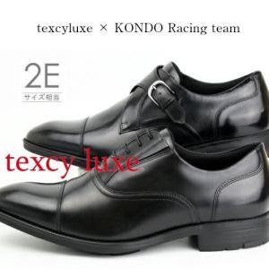 テクシーリュクス ビジネスシューズ メンズ 本革 プレ−ントゥ ストレ−トチップ texcy luxe×KONDO Racing TU7001-TU7004|walkman