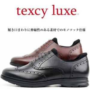 ブランド texcy luxe Biz Walk  【テクシーリュクス】 【アシックス商事】 アイテ...