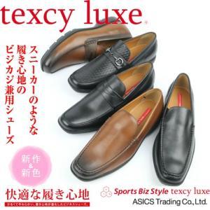 アシックス商事[テクシーリュクス]texcy luxe 本革 ビジネスシューズ メンズ TU7778/TU7779/TU7780