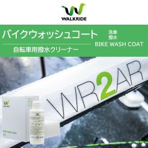 ■ 洗浄&コーティング成分を同時配合! 『バイクウォッシュコート 』は、一度の作業で洗浄からコーティ...