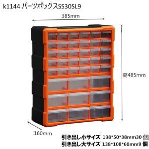k1144  パーツボックス パーツケース 小物入れ walktool