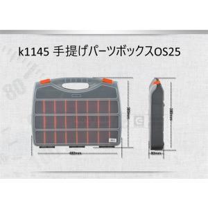 k1145  手提げ パーツボックス パーツケース 小物入れ walktool