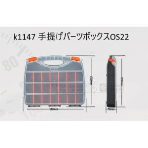 k1147  手提げ パーツボックス パーツケース 小物入れ  walktool
