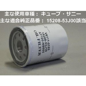 k596 ニッサンオイルフィルターNO-2 walktool