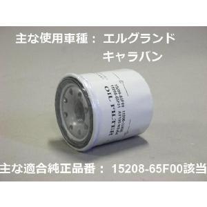 オイルフィルター ニッサン NO-4 k597