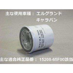 k597 ニッサンオイルフィルターNO-4 walktool
