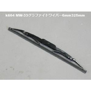 k604 MW-33グラファイトワイパー6mm325mm|walktool