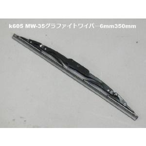k605 MW-35グラファイトワイパー6mm350mm|walktool