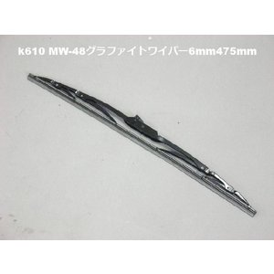 k610 MW-48グラファイトワイパー6mm475mm|walktool
