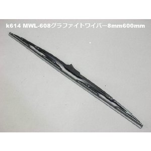 k614 MWL-608グラファイトワイパー8mm600mm|walktool