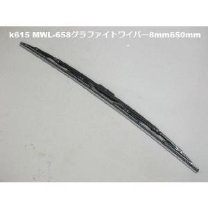 k615 MWL-658グラファイトワイパー8mm650mm|walktool