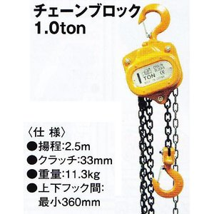 k676 1トンチェーンブロック|walktool