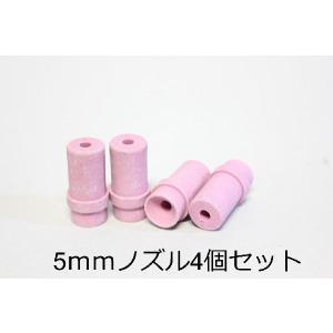 k994 サンドブラストキャビネット用スペアノズル5mm4pcs